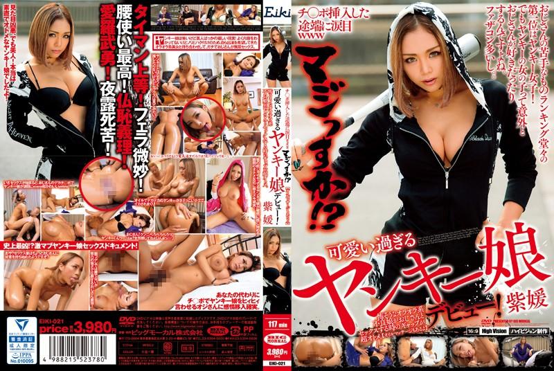 a_Jav_-_EIKI-021_-_Fujimoto_Shien_-_Natsukawa_You.jpg