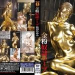 Shinoda Ayumi – Gold Powder Slave Soap Ayumi Shinoda (BUG-020)[Abashiri Ikka   Bermuda]