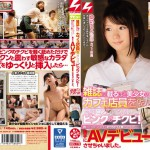 After About Try Nugashi The Beautiful Girl Of The Cafe Clerk Appear In A Magazine Of Pale Pink To Overreact Chikubi! [NNPJ-179] (Nampa JAPAN)