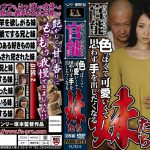 Incest – Sister Who Instinctively Want To Put Out A Hand To Go Cute And Sexy Henry Tsukamoto Functional Pornography Smarting Remaining Heart To Heart [FABS-072] [cen] – 1