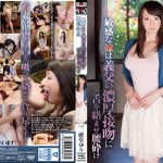 Incest – Nikaido Yuri – Incest Sensitive Daughter-In-Law Falls Prey To Father-In-Laws Deep Tongue Kissing [HAVD-937] (Dr.TORIHAMA, Hibino) [cen]