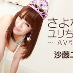Heyzo – Last Shine – Farewell Yuri, The Charming AV Actress: Yuri Sato [1259] [uncen]