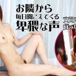 Heyzo presents Hikaru Kurokawa – Sex with My Dirty Neighbor [1280] [uncen]