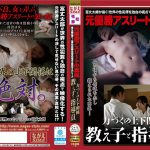 Rape – Ichinose Airi – Up And Down Relationship Student Brute Truth Force Of The Original Winning Athlete And Instructor Ichinose Airi [BNSPS-391]