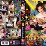 Honjo Yuka – Sleeping In Ikumenpapa That Netorareze Postpartum Wife Came To Child Care Circle Tiger The Story Yuka Honjo [NTRD-047] (Tsukumokyuu Ta, Takara Eizou) [cen]