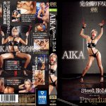 AIKA – AIKA Steel Hold Premium [TPPN-123] (TEPPAN) [cen]