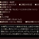 Newhalfclub presents Maki Ichijo – 22.09.2016