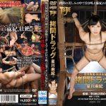 Hoshikawa Maki – Full Restraint, Completely Dominated Torture Drag Maki Hoshikawa [GTJ-052] (Tohjiro   Dogma) [cen]
