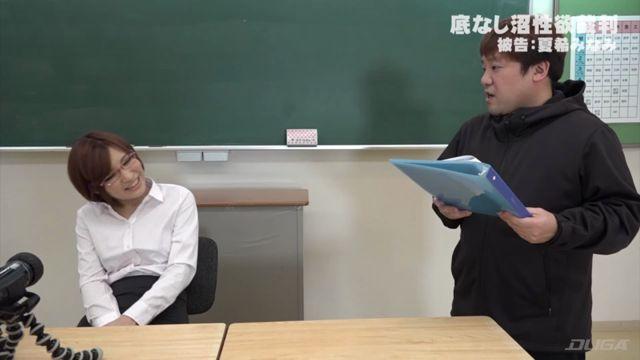 Watch Online Porn – AV Actress Court Charges: Bottomless Swamp Libido Defendant: Natsuki Minami [AQUA-002] (First Star) [cen] 2 (mp4, SD, 960×540)