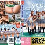Fujimoto Yuuri, Azuki, Asahina Moa, Kashiwagi Yurina, Hirakawa Risa, Koike Nao, Mizushima Nina – It's Naka Cruise (AVOP-289)[Prestige][cen]