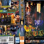 Amulet Tenchu!Sex Horror Document To Challenge The Kasokemaboroshi Guru Retsuden Mature Vampire (AVOP-279)