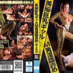 Fujimoto Shien – Legs Busty Gal M Man Dirty Blame Fujimoto Murasakihime [AVOP-247] (Maboroshi Ko, OFFICE K'S) [cen]