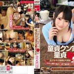 Natsume Eri – Reunion In The Cowgirl And Virgin Hunting Younger Women In The Virgin Kung House ◆ Special Natsume Airi (CWM-246)[Ichinose Kurumi   Waap Entertainment][cen]
