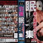 Rape Collection And Slept Inhuman Sex (Henry Tsukamoto   FA Pro . Platinum)[FABS-077][cen] Part 1 & 2