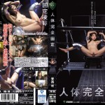 Kouzai Saki – Human Body Completely Fixed Saki Kozai [RBD-798] (Nikuson   Attackers) [cen]