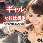 Heyzo presents Konoha Kasukabe in Spanking a Naughty Gal – Rough Revenge Sex for a Hottie [1328] [uncen]