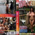 Nachi Kurosawa – Exhibitionist Wife Club [YAG-068] (Eiten) [cen]