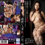 Murakami Ryoko – A Married Woman Addicted To Bondage The Lust Of A Housewife With Big Tits Ryoko Murakami [OIGS-011]