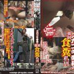 Scat – Dust shit! Forced Sukako Kaidade Nomura scatology vamp freyja Teruwaki Shinobu scat ZOSK-08