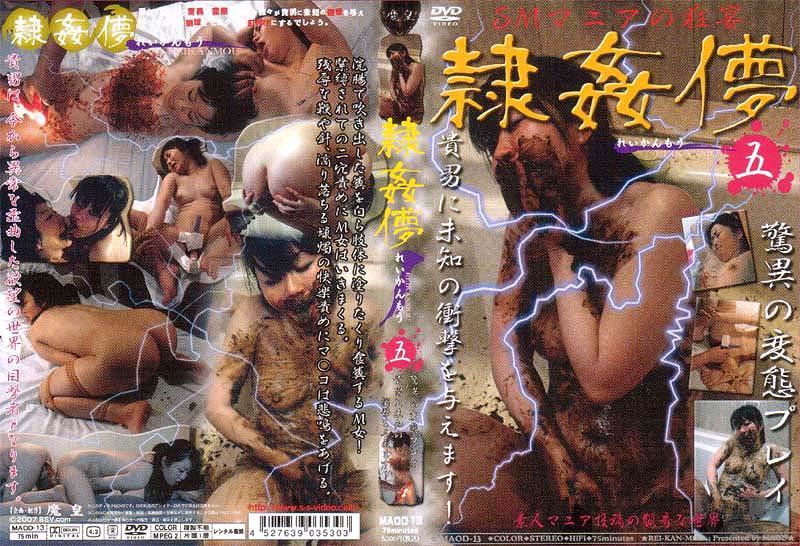 1_Scat_-_Japanese_scat_enema_bondage_torture_MAOD-13.jpg