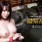 1pondo.tv presents Haruka Aizawa in Milder woman and extreme hot spring sexual intercourse [122716-452] [uncen]