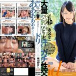 Abe Mikako in Dream Shower!! Mikako Abe [WDI-063] (Ichinose Kurumi, Waap Entertainment) [cen]