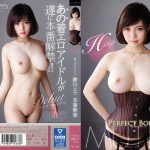 Yumekawa Ema – PERFECT BODY Wearing Erotic Idle Yumekawa Emma Production Ban [TEK-089] (Muteki) [cen]