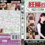 Pregnant Womans Pure First Time Vol.04 (Aroma Kikaku) [ARMD-076] [cen]