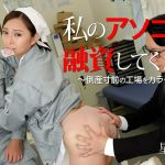 Heyzo presents Uika Hoshikawa – Sex With A Worker-Girl In A Condom Factory – 1430 [uncen]