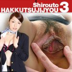 Bang – Japan presents Shirouto Hakkutsujijyou 3 [uncen] 1