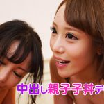 Jvrporn presents Aizawa Haruka, Mashiro Airi in Special Training between Mother and Daughter – 11.08.2017