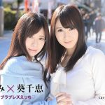 Caribbeancom presents Chie Aoi, Kurumi Chino – Beautiful Lesbian