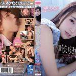 Deep Throat Cumshot! In-mouthgasm Minami Hatsukawa [MIDE-464] (Suisei Akai, MOODYZ) [cen]
