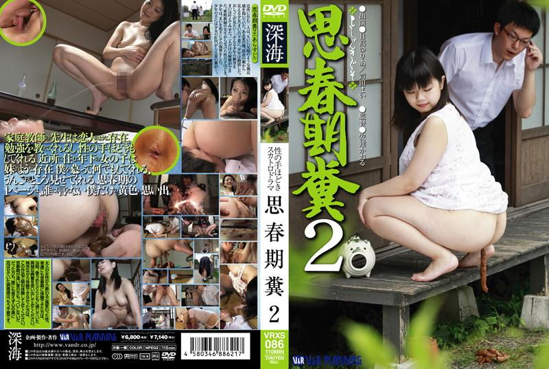 Scat Drama Shit Incest Sex Initiation Of Puberty Vrxs-086 (avi, Sd ...