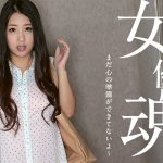 Caribbeancom presents Satomi Suzuki in The Soul of Actress: When She Does Not Get Ready Yet [100617-512] [uncen]