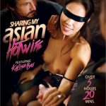 Sharing My Asian Hotwife (2017)