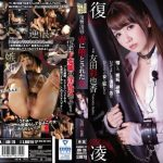 ADN-126 Revenge Fuck A Woman Has Been The Fallen In The Pot Ayaka Tomoda (2017)