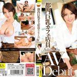 Kimijima Mio – Big Breast Cafe In Tokyo Mr. Mio (29) AV Debut [SUPA-258] (Mensetsu Kamayoshi, Super Shirouto) [cen]