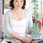 MAWA-01 The Son Of Ji Port Shitsukekan Chie Sawada (2017)