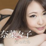 Caribbeancom presents First Anal Sex: If My Girfriend Is Nanako Asahina [120917-553] [uncen]