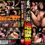 CMF-016 Aoki, Yuna Deadly Fist Hell Gate Chrysanthemum Investigator Shemale (Full Movie)