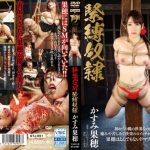 GTJ-051 Ban SM Bondage Slave Kasumi Hateho (Full Movie)
