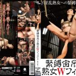 TT-056 Suspended Bondage MILF W Fist Kisaragi Saeko (Full Movie)