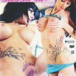 Böses Mädchen – Gina Bang (Full Movie)