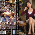 RBD-885 Senkaku President Mrs. Insult Sanction Natsume Ayatsu (2018/Full Movie)