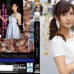 SOAV-037 Married Wife's Cheating Heart Sayaka Ai (2018/Full Movie)