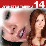 Jyonetsu Tairiku 14 – Uncensored ( Full Movie/ 2018)