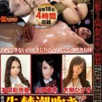 DXDB-016 Climax Silliness Incontinence Squirting Acme Super Best (Full Movie)