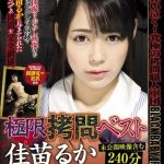 DXDB-027 Extreme Torture Best Kanae Luke Unpublished Video (Full Movie)