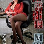 DMOW-145 Dirty President And M Man Wakatsuki Mizuna (Full Movie)